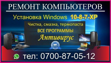 ремонт ПК, ноутбуков, нетбуков. виндовс все версии. программы, чистка, in Бишкек
