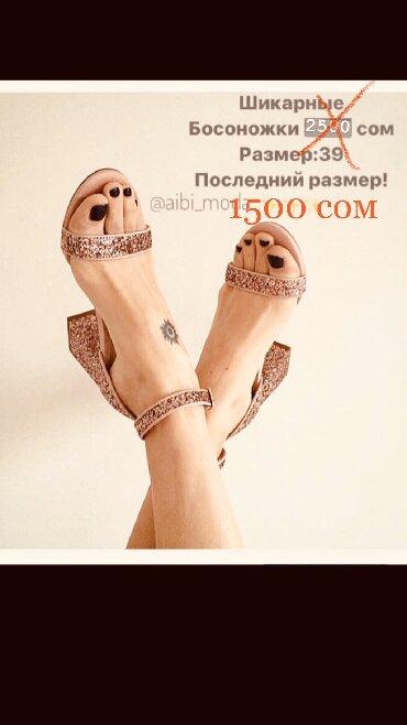 bershka размер в Кыргызстан: Женские туфли Berkonty 39
