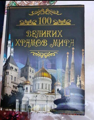 Dünyanın 100 böyük məbədi(Rus dilində)