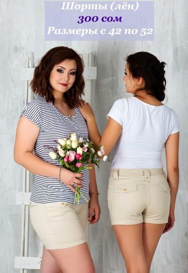 шорты летние в Кыргызстан: Распродажа! Летние шорты. Трикотаж стрейч. фирма Lafei-Nier. Размеры