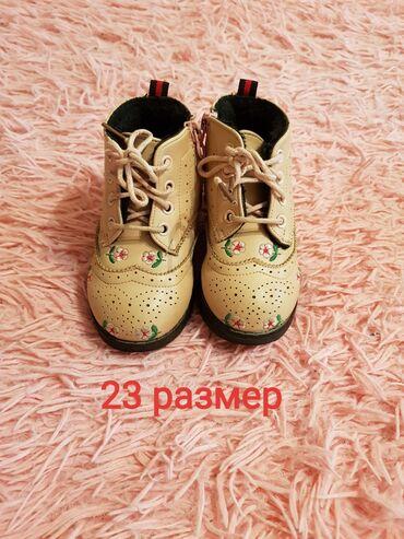 Ботинки деми в отличном состоянии, цена 300 сом
