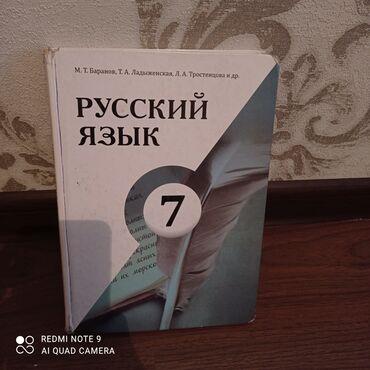 Русский язык 7 классБаранов, Ладыженская, ТростнецоваКнигойв хорошем
