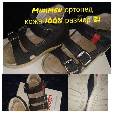 Minimen — стильная и удобная обувь, способствующая правильному
