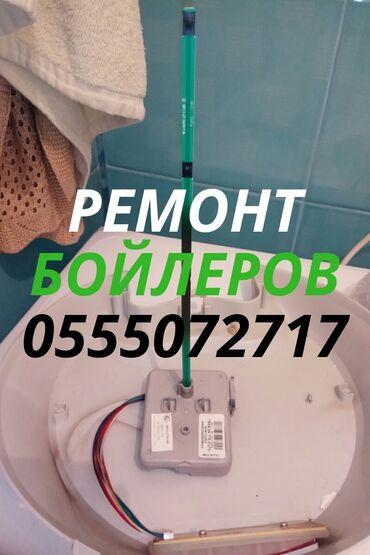 электрик т в Кыргызстан: Ремонт   Бойлеры, водонагреватели, аристоны   С гарантией, С выездом на дом