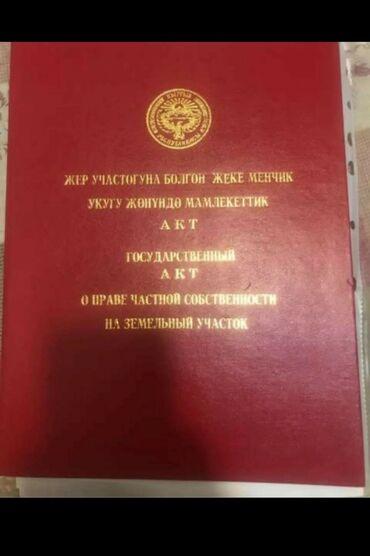 Каракол кой - Кыргызстан: Продам Дом 123 кв. м, 6 комнат
