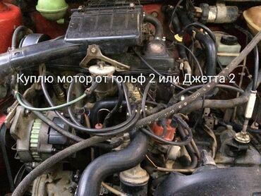Транспорт - Норус: Куплю мотор от Джетта 2 или гольф2. Объем 1.8