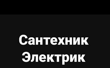 Сантехник.Электрик,вызов круглосуточно в Бишкек