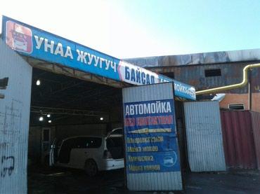 Прод.автомойка и помещение под бизнес в Бишкек