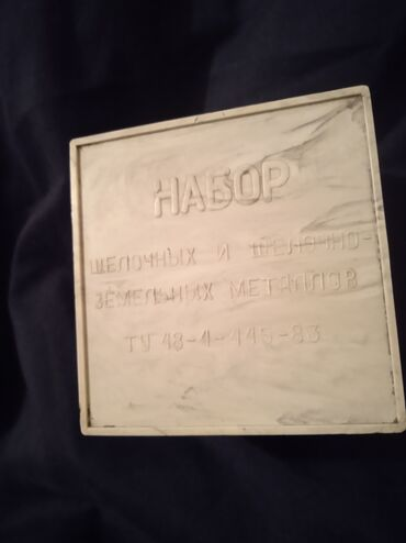 puhoviki na vesnu osen в Кыргызстан: Школьный набор по химии щелочно земельные металы Na.Ca.Li