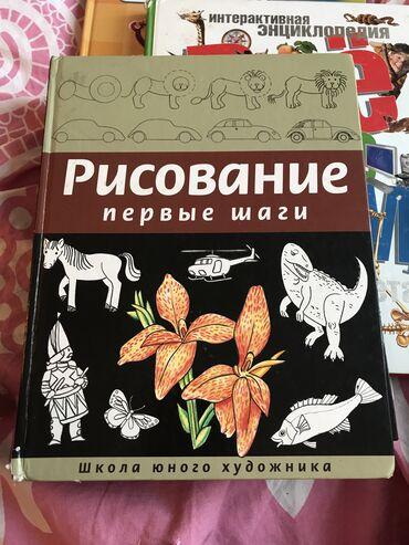Книга РИСОВАНИЕ ПЕРВЫЕ ШАГИ, можете пользовать как раскраску