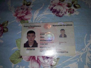 Паспорт табылды ээси таап алсын  в Бишкек