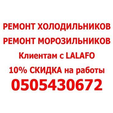 б у стиральная в Кыргызстан: Ремонт | Холодильники, морозильные камеры | С гарантией, С выездом на дом, Бесплатная диагностика