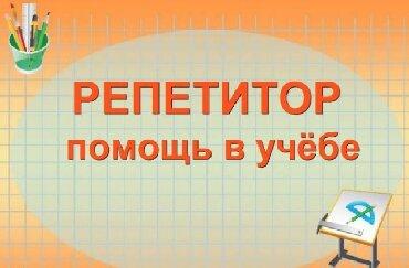 репетитор математики в Кыргызстан: Репетитор по математике.есть свободные окошки. Понедельник,среда