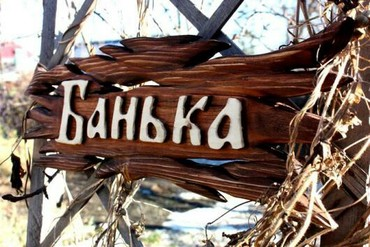 Баня. Семейная. Для двоих. Чисто. Круглосуточно. в Бишкек