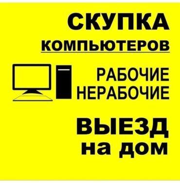 пк бишкек in Кыргызстан | ДРУГИЕ КОМПЛЕКТУЮЩИЕ: Скупка компьютеров, выезд на дом, звоните, Вацап на этом же