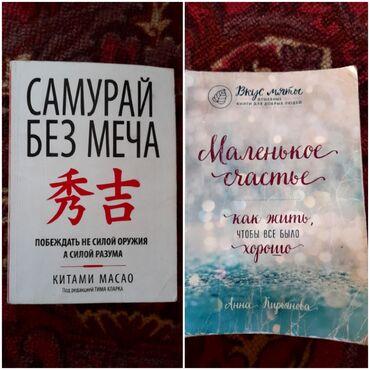 Спорт и хобби - Чон-Таш: Мои самые любимые книги!! Советую всем) Обе книги отдам за 250 сом