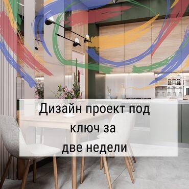 Качественный дизайн проект вашей квартиры всего за 14 дней.pа квадрат