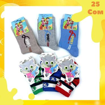 Детские носки  Размер 1-5 лет