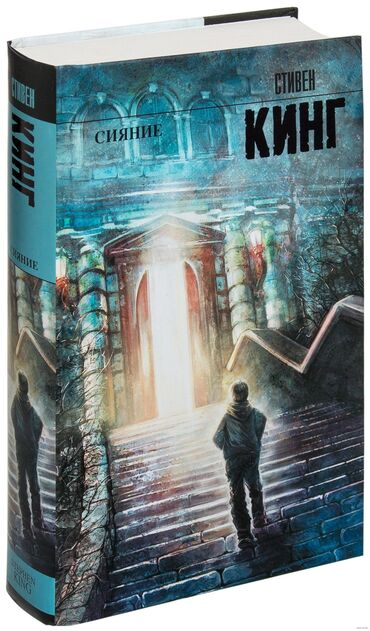 реставрация книг в Кыргызстан: Продаю книгу Стивена Кинга «Сияние»
