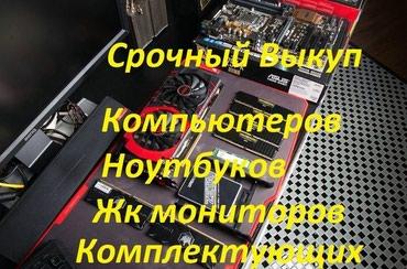 компьютер купить в Кыргызстан: Срочно нужны деньги?звоните,купим ваш компьютер или ноутбуктак же
