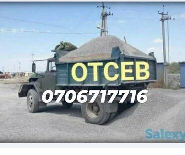 стяжка двора бишкек в Кыргызстан: Отсев   Гарантия, Бесплатная доставка