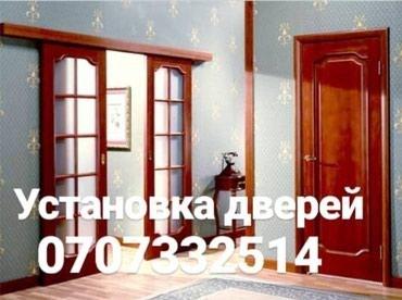 Установка дверей # качественно и в Кок-Ой