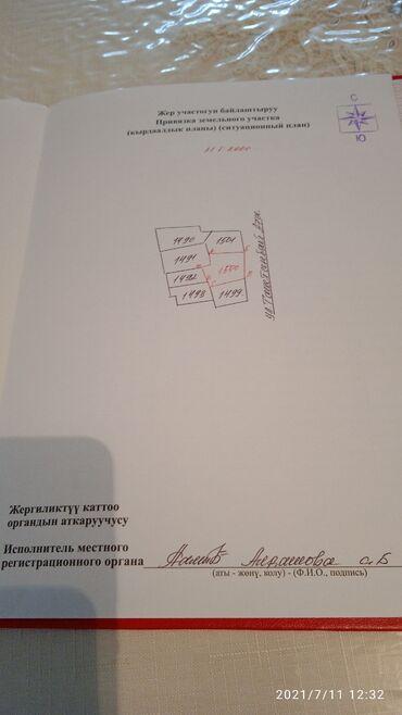Недвижимость - Каджи-Сай: Продается дом уч 14 соток Ыссык Кульская обл. Тонский р. Село Каджы Са