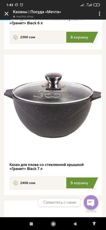 Дом и сад - Кыргызстан: Казан 7лит от тм мечта новый