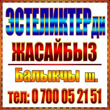 Услуги - Балыкчы: Эстеликэн арзан баада жасайбыз. Ысык-колдо ш. Балыкчыда