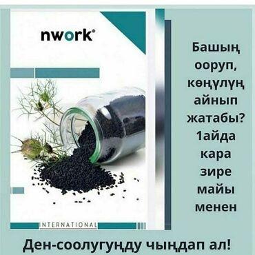 Работа - Кара-Суу: Другие специальности