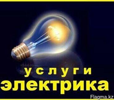 электрик на вызов в Кыргызстан: Монтаж электрики под ключ. вызов электрика 24 часа.  электромонтаж в