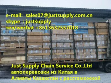 Наша компания JUST SUPPLY CHAIN SERVICE(SHENZHEN) CO., LTD в Душанбе