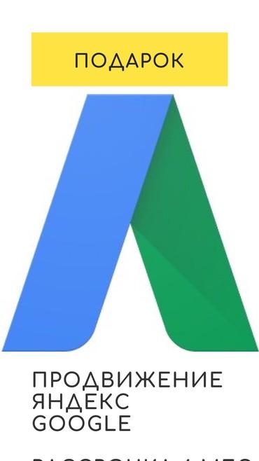 Продвижение в Google и Яндекс в Бишкек