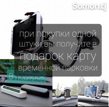 Держатель для телефона цена 40 сомони в подарок карта временной