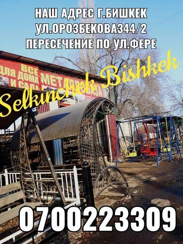 Скачать жума маарек болсун - Кыргызстан: Заборлор, тосмолор | Металл | Орнотуу, Кепилдик