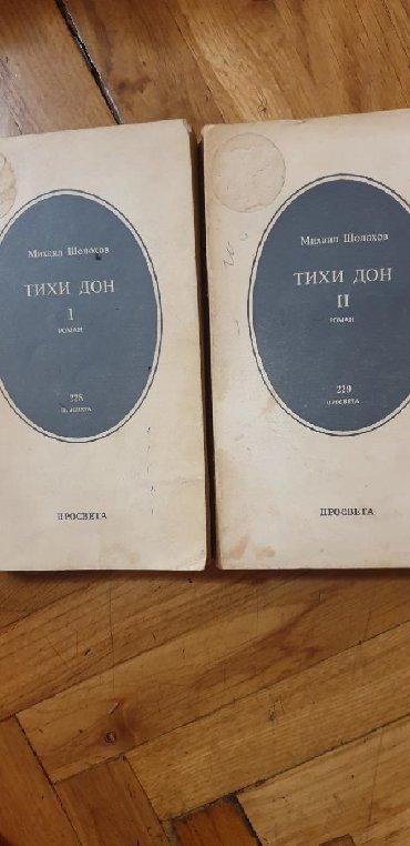 Haljina domaca proizvodnja - Srbija: KNJIGE -TIHI DOM 1 -2-3-4 MIHAIL SOLOHOV