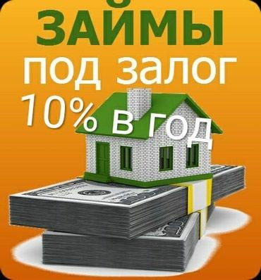 Деньги под залог недвижимости. 10% в в Бишкек