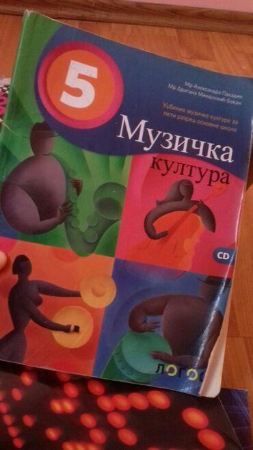 Muzika - Srbija: Udžbenik iz muzičke kulture za peti razred osnovne škole, izdavač