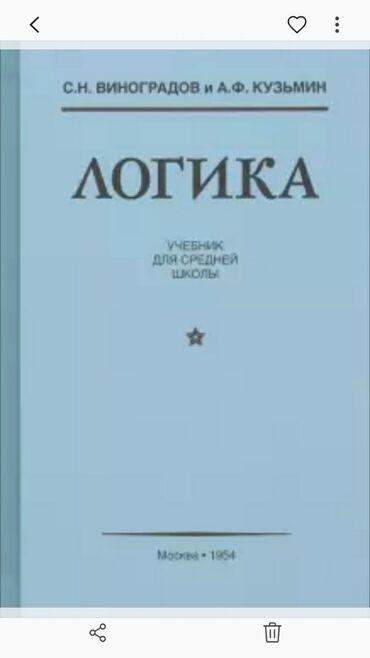 читалка книг купить в Кыргызстан: Куплю такую книгу