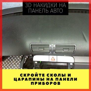 Защитите свою панель приборов в Бишкек