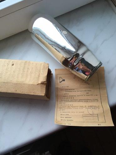 Bakı şəhərində Sovet vaxtında alınmış zapas termos içliyi, 250ml.