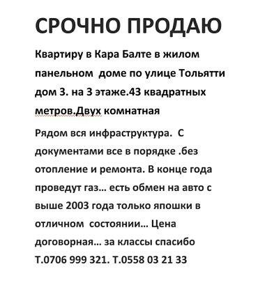 срочно ПРОДАЮ Квартиру в Кара Балте в жилом доме по улице Тольятти дом в Кара-Балта