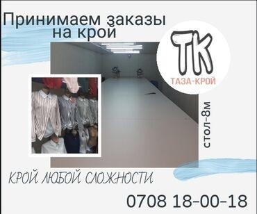 Закройщик - Кыргызстан: Закройщик. Больше 6 лет опыта. Тунгуч