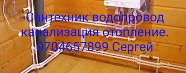 Отопление - Кыргызстан: Установка батарей, Установка котлов, Демонтаж отопления | Монтаж, Гарантия, Демонтаж | Больше 6 лет опыта