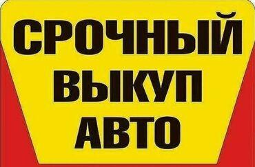 аварийные авто in Кыргызстан | АКСЕССУАРЫ ДЛЯ АВТО: Другое 2005