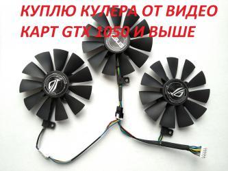 системы охлаждения ekwb в Кыргызстан: Куплю кулера от видео карт от gtx 650 ti 750 ti 780 1050 ti 1060 1070