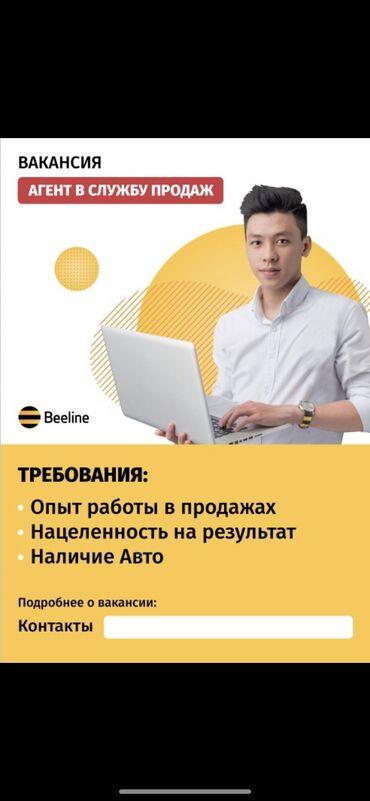 продажа 1 комнатных квартир в бишкеке в Кыргызстан: Торговый агент. С личным транспортом. 1-2 года опыта. Полный рабочий день. Ошский рынок / базар