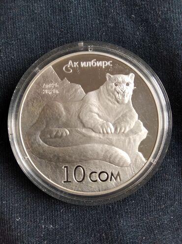 Спорт и хобби - Кок-Ой: Барс коллекционная монета серебро