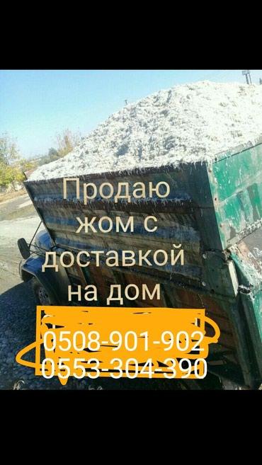 Жом жом даставка по бишкеку цены в Бишкек
