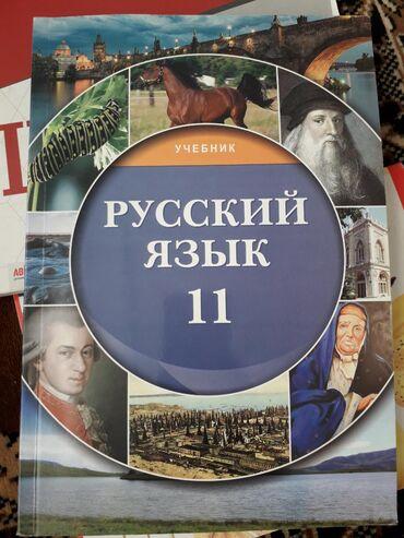 - Azərbaycan: Rus dili 11-ci sinif kitabı təptəzədir
